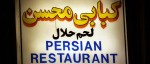 Mohsen Persian Restaurant (London, England)