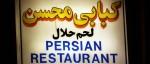 Mohsen Persian Restaurant (London, England)